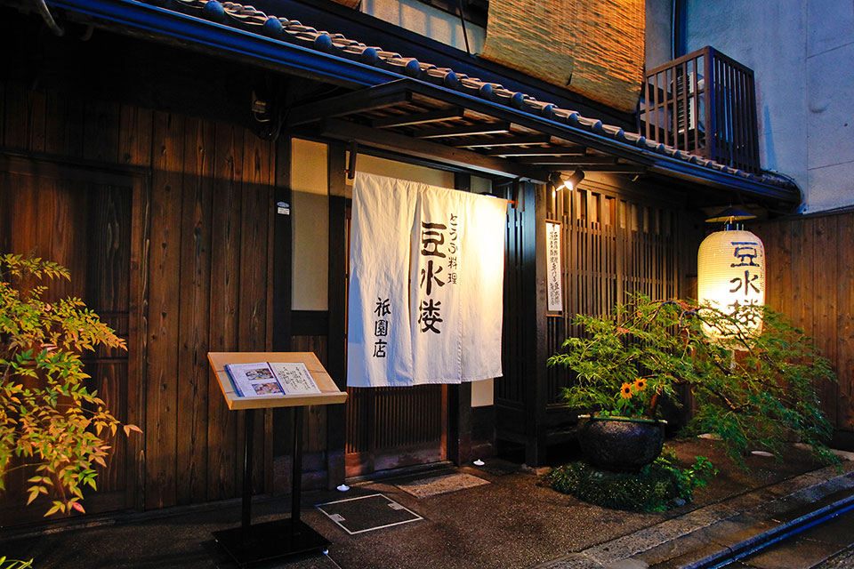 Introduction on Gion restaurant